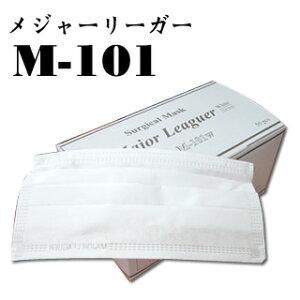 敏感肌の方におすすめ!こだわる方に!メジャーリーガーマスク M-101 ホワイト 1箱50枚入 N99フィルター 高性能マスク 3層マスク  使い捨てマスク プリーツ マスク サージカルマス