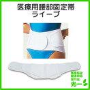 竹虎・腰部固定帯「ライーブ」医療用コルセット