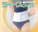 竹虎・腰部固定帯「ライーブフィット」医療用コルセット