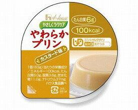 やわらかプリン カスタード味 63gケース(48個入) ≪検索用≫【05P05Dec15】