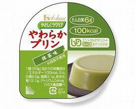 やわらかプリン 抹茶味 63gケース(48個入)≪検索用≫【05P05Dec15】