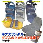 ★★セット商品★★ギプスサンダル1足(ギプスシューズ)&ゆったり大きな靴下のセットケガ用骨折用ギプスカバーギブス靴