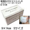 敏感肌の方に!メジャーリーガーマスクM-101SWSサイズホワイト1箱50枚入N99フィルター高性能女性用小さめ感染予防敏感肌