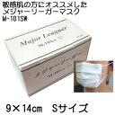 【あす楽】敏感肌の方に!メジャーリーガーマスク M-101SW Sサイズ ホワイト 1箱50枚入 N99フィルター 高性能 …