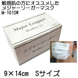 敏感肌の方に!メジャーリーガーマスク M-101SW Sサイズ ホワイト 1箱50枚入 N99フィルター 高性能  女性用 小さめ 感染予防 敏感肌 使い捨てマスク