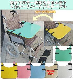 【ハンドメイド】送料無料!セミオーダー車椅子用テーブル(リバーシブル)手作り品ですので2週間ほどお時間いただきます。【車いす用】【オリジナル】【手作り】