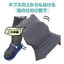 【ハイソックス】ギプスの上からもはける『超のびのび靴下』新登場 ゆったり大きい靴下(ゴム無し)1足(2枚入り)*…