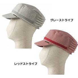 アボネット+ジャリ(abonet + JARI) キャップ ストライプ Sサイズ 保護帽子 ※メーカーからの直送品の為代引不可