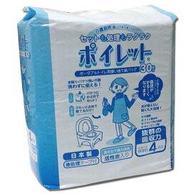 【バラ販売】ポータブルトイレ用使い捨て紙バッグ 「ポイレット」 30枚入×3入 日本製 活性炭入 災害用 非常時 介護用※メーカー直送品 代引不可