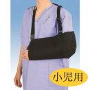 日本衛材アームリーダー子供用カラー:黒(ブラック)腕吊り骨折用つり下げキャスト用腕つり小児用