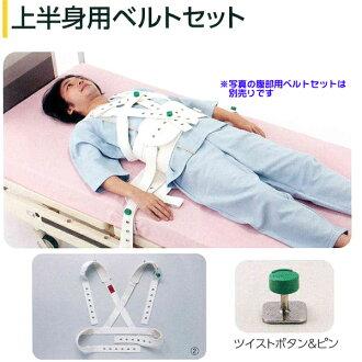 供SEGUFIX塞古固定保护皮带上半身使用的皮带安排扭摆锁头安排L尺寸※只对医疗机关的销售