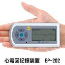 パーソナルECGレコーダー 心電図記憶装置 EP-202 送料無料 シリアル出力対応【05P05Dec15】