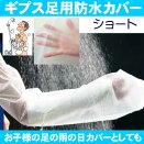 アルケアシャワーカバー雨の日カバーとしても!ショート腕用2枚入り17212防水カバー【ケガ用】【ギプスカバー】【濡れない】【入浴シャワー用】【ギプス用】