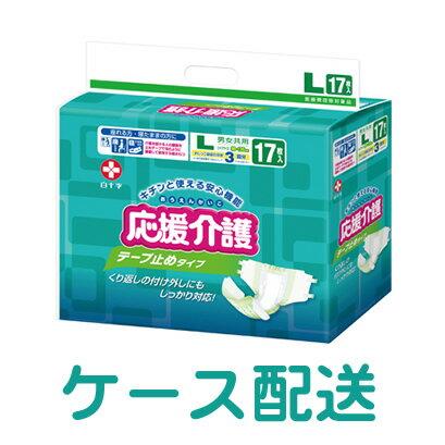 【ケース配送】白十字 応援介護テープ止めタイプLサイズ1袋(17枚入)×3