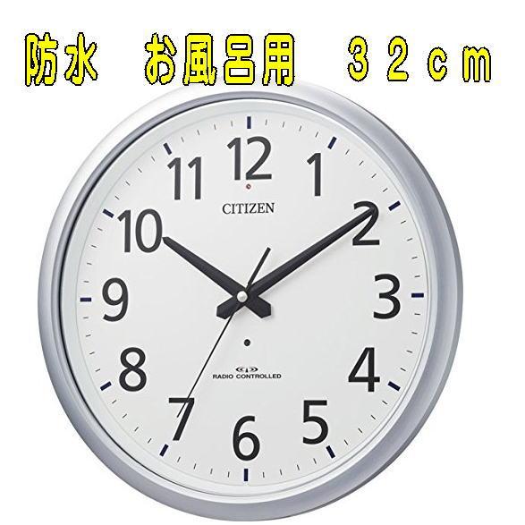 【あす楽対応】シチズン防水お風呂OK 掛時計電波時計直径32cm スペイシーアクア493 8MY493-019