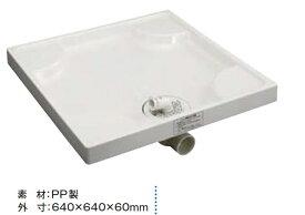 丸一株式会社洗濯機用防水パン(M-640W)+横引排水トラップ(XTW)[洗濯機用防水パン+横引排水トラップセット価格]