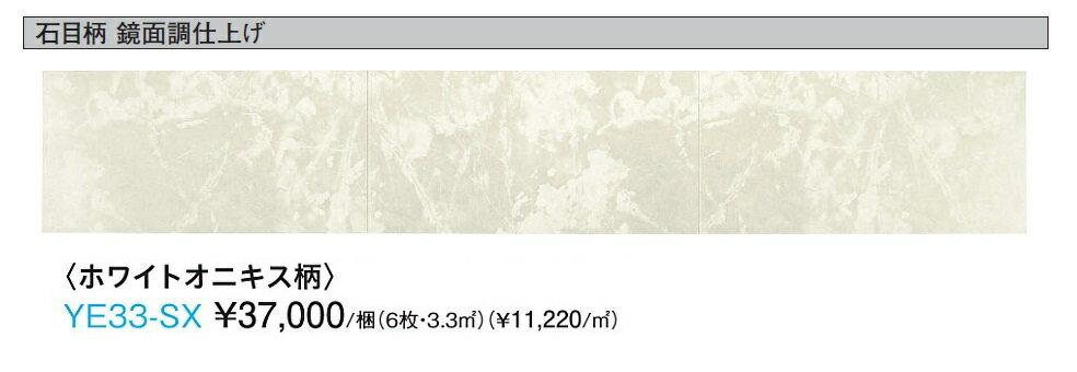 大建工業株式会社ハピアフロア石目柄(鏡面調仕上げ)1ケース6枚入り(3.3平米)YE33-SX 色;ホワイトオニキス柄※※3ケース以上ご注文の場合は分納になります。