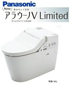 パナソニックアラウーノV Limited(リミテッド)専用トワレ新S5手洗いなし床排水 標準タイプXCH3015WSVK(CH3010WSVK+CH301F+CH325WSV)タンクレス アラウーノv 節水トイレ