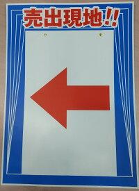 誘導看板 390×545mm 矢印左折 厚紙タイプ 100枚入り