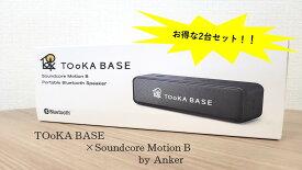 スピーカーAnker Soundcore Motion B【限定コラボ商品】【特価商品】TOoKA BASE×Soundcore Motion B by Anker Portable Bluetooth Speakerサウンドコア モーション ビー ポータブル ブルートゥース スピーカーA3109011 ブラック <2台セット>