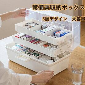 薬箱 救急箱 大容量 3層 収納ケース 収納ボックス 工具箱 透明 収納箱 取っ手付き 折り畳み 携帯便利 薬入れ 小物入れ 家庭用 送料無料