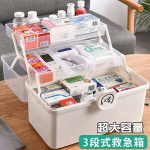 薬箱 救急箱 大容量 3層 最新版 収納ケース 収納ボックス 工具箱 応急ボックス 透明 収納箱 取っ手付き 折り畳み 携帯便利 薬入れ 小物入れ 緊急 防災 家庭用