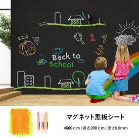 黒板シート マグネット 厚め0.6mm 壁に貼れる黒板 ブラックボードシート 壁紙シール 貼り付け簡単 はがせる 書きやすくて消しやすい フリーカット可能DIY 子供 落書き 仕事 60×200cm イレーザと3枚チョークパステル付き