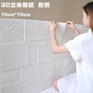 3D立体壁紙 ウォールステッカー 白レンガ調 新柄 3Dクッション壁紙 防音シート 防水 壁紙 断熱 DIYクッション シール シート 壁用 はがせる 賃貸でも大丈夫 10枚/20枚セット 70cm*70cm