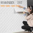 3D立体壁紙 白 DIY 壁紙シール ウォールステッカー 壁紙シール 自己粘着 賃貸OK 防水防音シート 断熱 部屋デコレーシ…