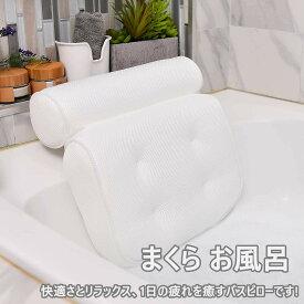 お風呂枕 まくら バスピロー 3D通気メッシュ 柔らかい 弾性がよい 吸盤付き 滑り止め 安眠 肩こり 浴用品 浴槽用 リラックス 敬老の日 母の日 クリスマス ギフト