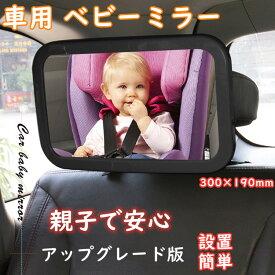 車用 ベビーミラー インサイトミラー アップグレード版 曲面鏡 大判(サイズ:300×190mm)後部座席ベビーシート監視 子供の様子を確認する補助ミラー 設置簡単 送料無料