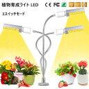 植物育成ライト 132LEDランプ 最新型 68W 交換用電球の設計 室内栽培ランプ タイミング定時機能 5段階調光 3ヘッド付…