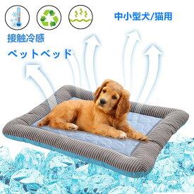 ペット用ベッド ひんやりマット クールマット 犬猫用 ペットマット 夏用 柔らかい ひんやり 冷感 メッシュ 暑さ対策 熱中症防止 犬 猫 寝床 ぐっすり眠れる 耐噛み 洗える