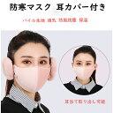 防寒マスク 耳カバー付き レディース フェイスマスク 耳当て取り出し可 パイル生地 通気 防風防塵 調節可能 通勤 通学…