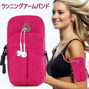 ランニングアームバンド ジョギング アームポーチ 腕 ポーチ 携帯ホルダーバッグ 携帯電話バッグ 調節可能 防水防汗 イヤホン穴付き ポケット2個付き 軽量 男女兼用