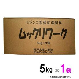 ミジンコ繁殖促進飼料 ムックリワーク 1袋 5kg【♭】
