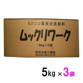 ミジンコ繁殖促進飼料 ムックリワーク 5kg×3袋(1箱) 【送料無料 但、一部地域除】【♭】