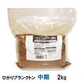 ☆キョーリン ひかりプランクトン錦鯉・金魚用 中期 2kg×2袋【送料無料 一部地域除】【♭】