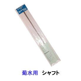 ☆ゼンスイ ウォータークリーナー 菊水用 シャフト【♭】