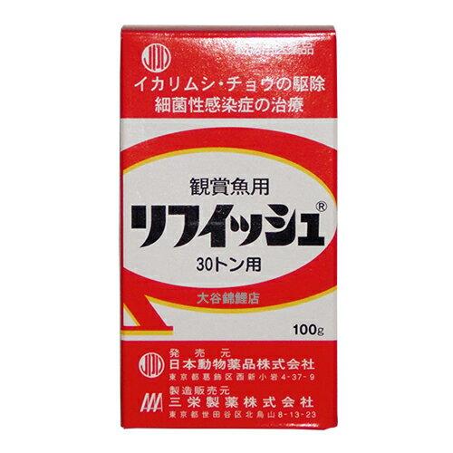 期間限定特別価格!魚病薬 動物用医薬品 日本動物薬品 リフイッシュ 100g 30t用 1箱 【♭】
