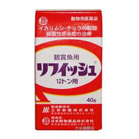 ☆日本動物薬品 リフイッシュ 40g 12t用 魚病薬 動物用医薬品 【送料無料 但、一部地域送料別途】【♭】