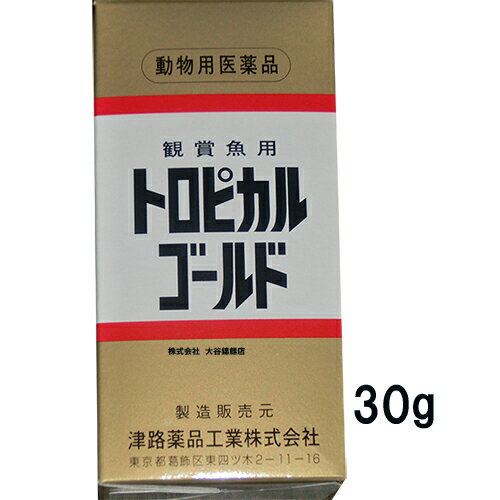 魚病薬 動物用医薬品 津路薬品工業 トロピカルゴールド 30g 1.5t用 【♭】