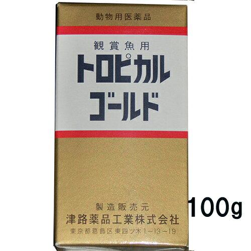 魚病薬 動物用医薬品 津路薬品工業 トロピカルゴールド 100g 5t用 【♭】