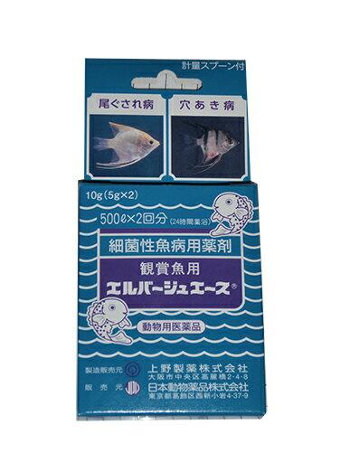 魚病薬 動物用医薬品 日本動物薬品 エルバージュエース 10g(5g×2) 【DM便での発送/代引・日時指定は通常送料】【♭】