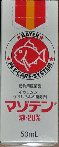 魚病薬 動物用医薬品 バイエル薬品 マゾテン-液-20% 1本【♭】