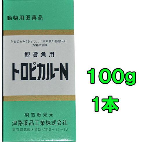 魚病薬 動物用医薬品 津路薬品工業 トロピカルN 100g【♭】