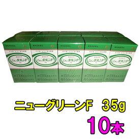 ☆魚病薬 動物用医薬品 日本動物薬品 ニューグリーンF 35g 10箱【♭】