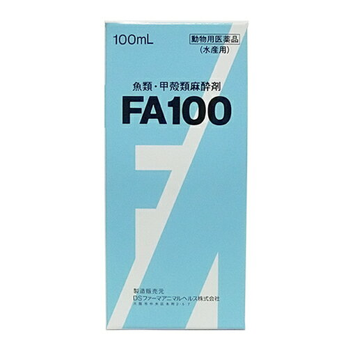 魚病薬 動物用医薬品 日本動物薬品 魚類・甲殻類麻酔剤 FA100 100mL【♭】