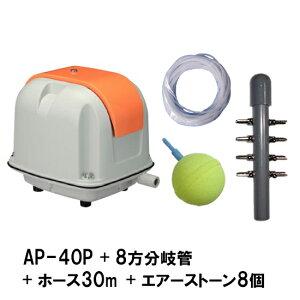 ☆安永(ヤスナガ)エアーポンプ AP-40P+8方分岐管+エアーチューブ30m+エアーストーン(AQ-15)8個【送料無料 但、一部地域送料別途】【♭】