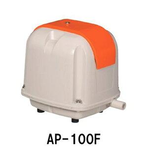 ☆安永(ヤスナガ)エアーポンプ AP-100F【送料無料 但、一部地域送料別途】【♭】
